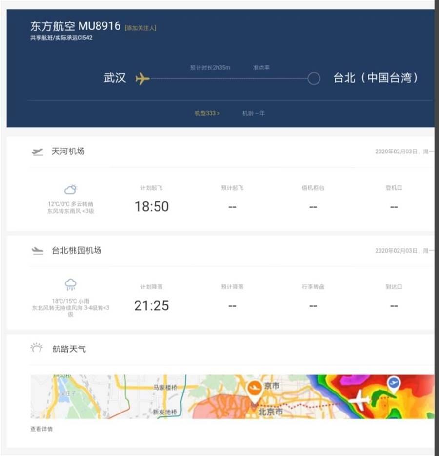 武漢台商包機,今晚將搭乘東方航空航班返台。(圖/摘自東方航空網站)