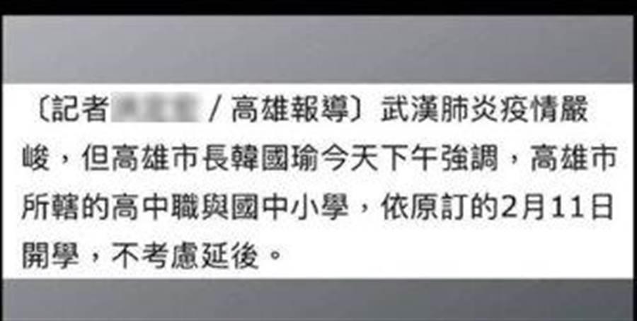網路上有人惡意散布「高雄市長韓國瑜強調,高市所轄的高中職與國中小,依原定2月11開學,不考慮延後」的假消息,試圖誤導民眾,3日教育局公開澄清,表明市府政策絕對配合中央辦理。(高雄市教育局提供/洪浩軒高雄傳真)