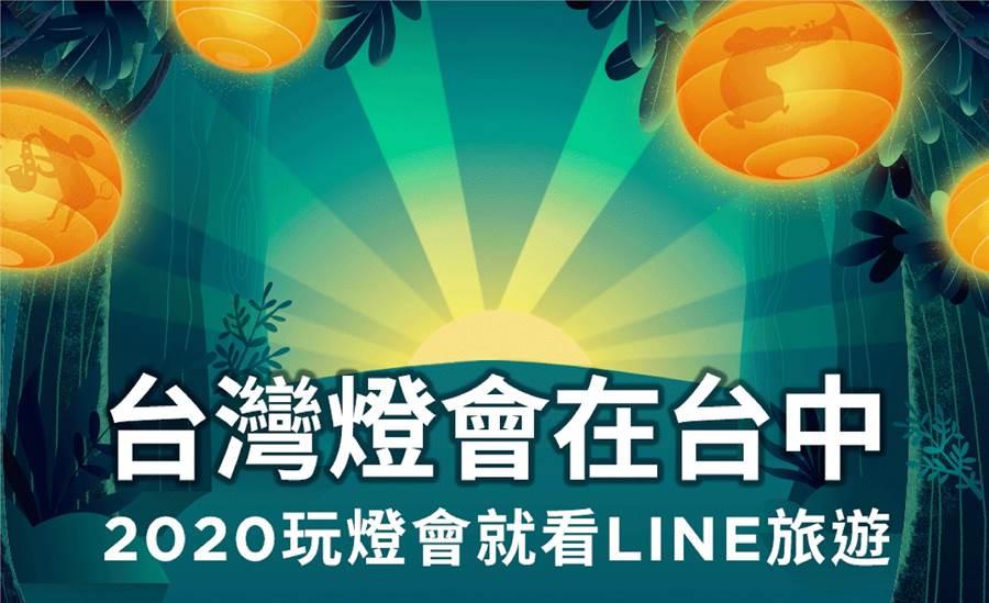 LINE旅遊為「2020台灣燈會」打造線上搜尋服務。(LINE提供/黃慧雯台北傳真)