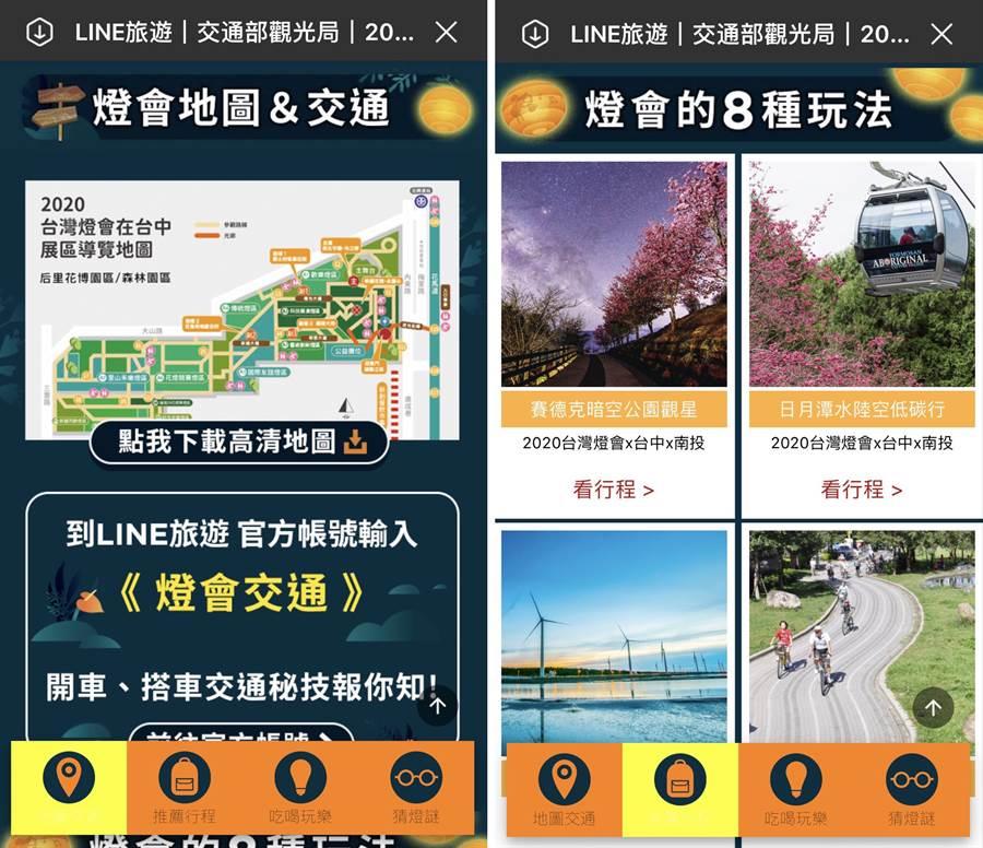 LINE旅遊為「2020台灣燈會」打造線上玩樂搜尋服務,找景點、猜燈謎,都能玩!(LINE提供/黃慧雯台北傳真)