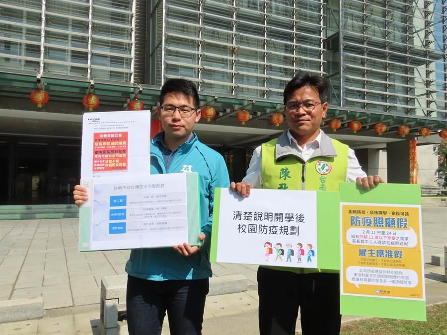 民進黨台南市議員李宗翰、陳秋宏針對開學延後,希望市府跨局處有通盤配套措施,以降低民怨。(莊曜聰攝)