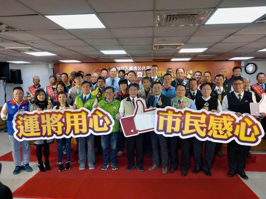 台南市政府交通局舉行「大台南公共運輸績優業者暨優良駕駛表揚典禮」,表揚9家績優業者、18位優良駕駛及1位具特殊貢獻的公共運輸從業人員。(洪榮志攝)