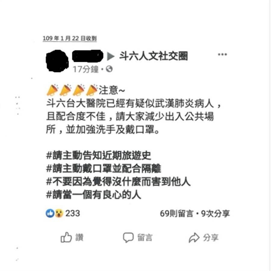警方將涉嫌在網路散布不實疫情消息的人移送法辦。(雲林縣警局提供/許素惠雲林傳真)