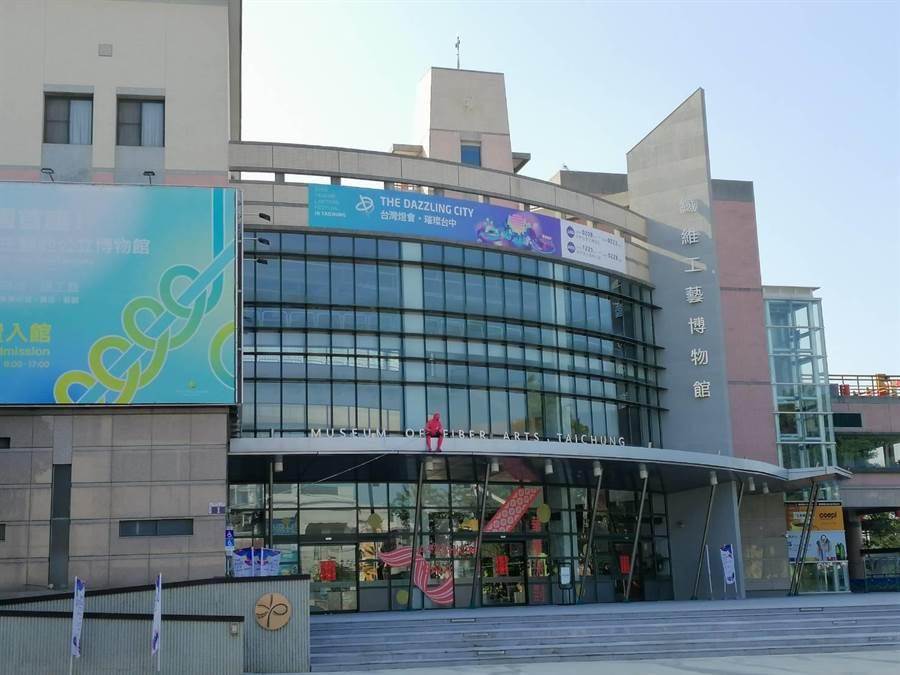 台中市大里區纖維博物館前身為兒童藝術館,還一度淪為蚊子館,經轉型成功,去年創下台中文化展館參觀人次最多。(林欣儀攝)