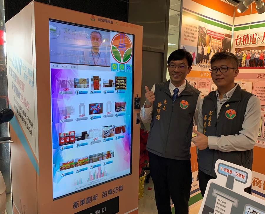 苗栗縣政府建構智慧商圈平台,打造智慧販賣機。(何冠嫻攝)