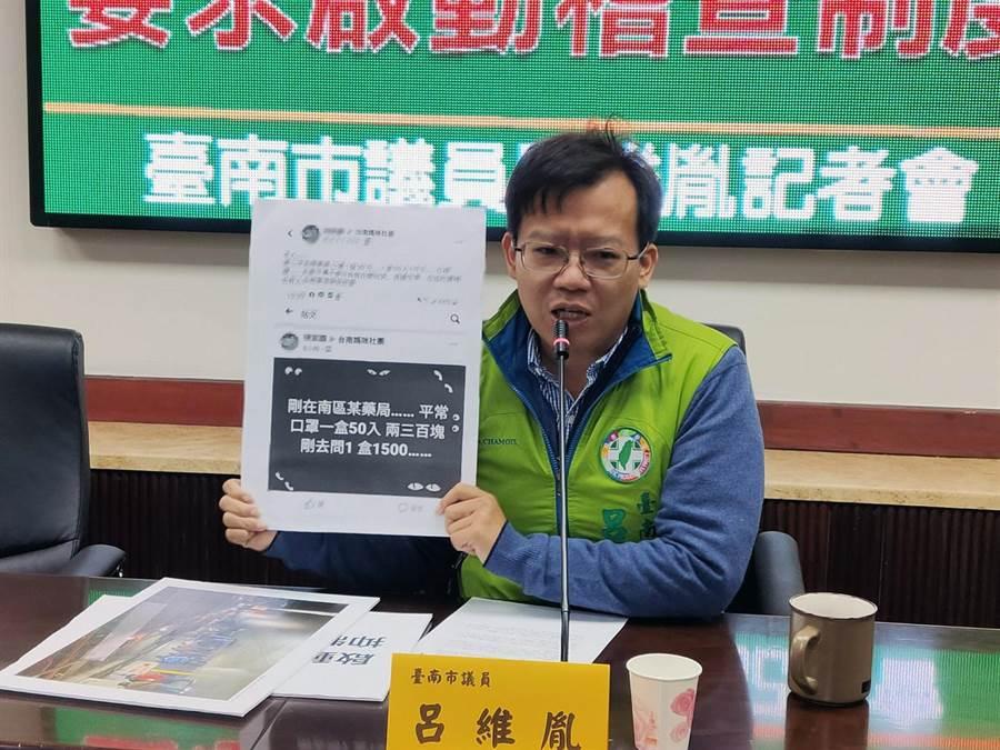 民進黨台南市議員呂維胤揭露「台南市南區某藥局將原本1盒才賣200、300元口罩賣到1500元」的網路訊息,要求市府調查。(本報資料照片)