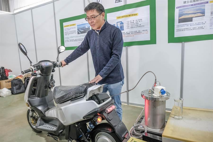 「綠見方環淨科技」研發的「氫機車」時速只有30公里,但8公升的水,可跑300公里。(羅浚濱攝)