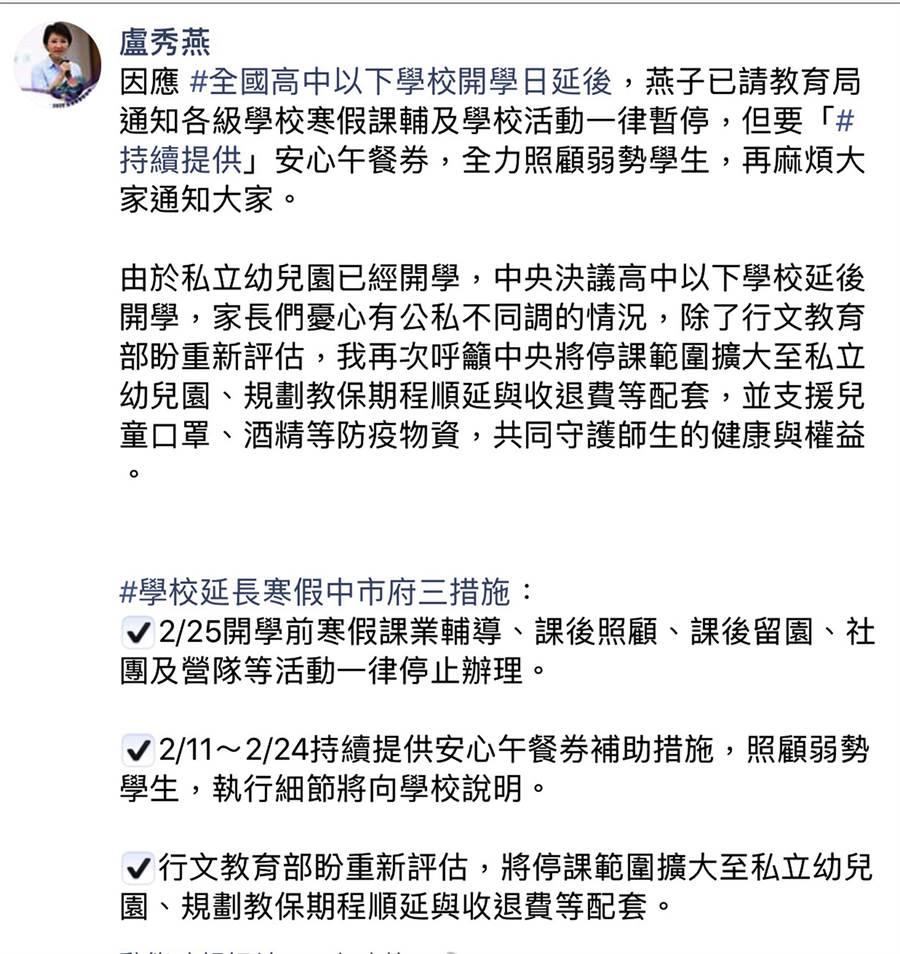 台中市長盧秀燕因應學校延長寒假,市府亦推出三大措施。(陳世宗翻攝盧秀燕臉書)