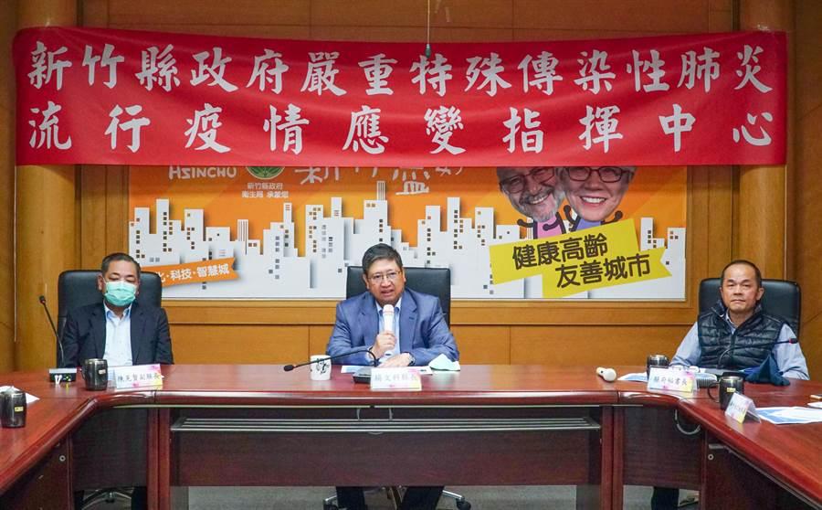 縣長楊文科決定每週定期召開應變會議,將防疫視同作戰。(縣府提供/羅浚濱新竹傳真)