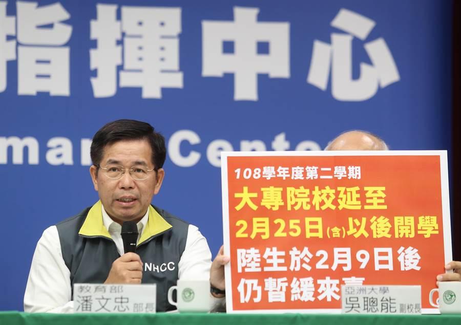 ,教育部長潘文忠(見圖)宣布大專院校延至2月25日以後開學,陸生於2月9日後仍維持暫緩來台措施。(陳怡誠攝)