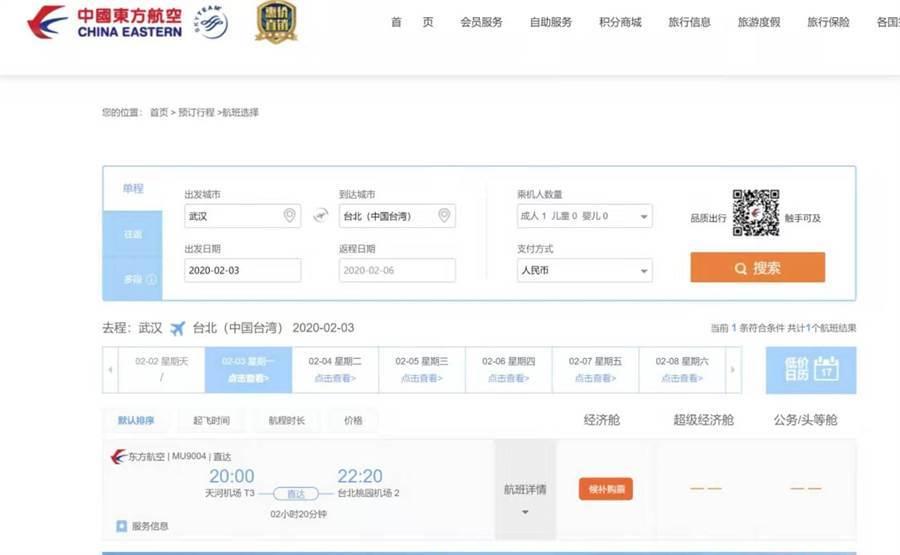 東方航空安排的武漢台商包機,改為20:00起飛的航班。(取自東方航空官網)