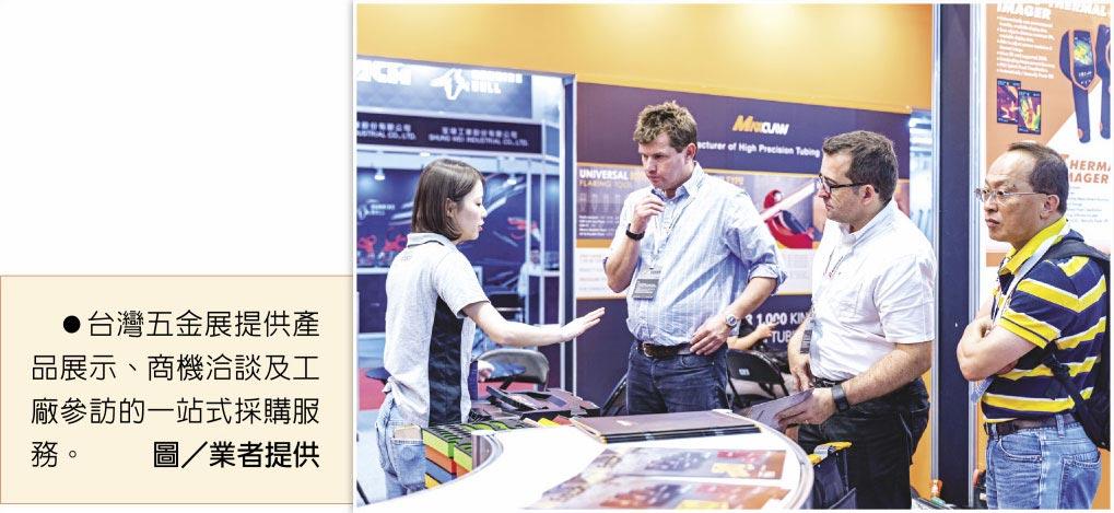 台灣五金展提供產品展示、商機洽談及工廠參訪的一站式採購服務。圖/業者提供