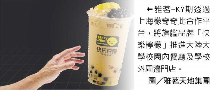 雅茗-KY期透過上海檬奇奇此合作平台,將旗艦品牌「快樂檸檬」推進大陸大學校園內餐廳及學校外周邊門店。圖/雅茗天地集團