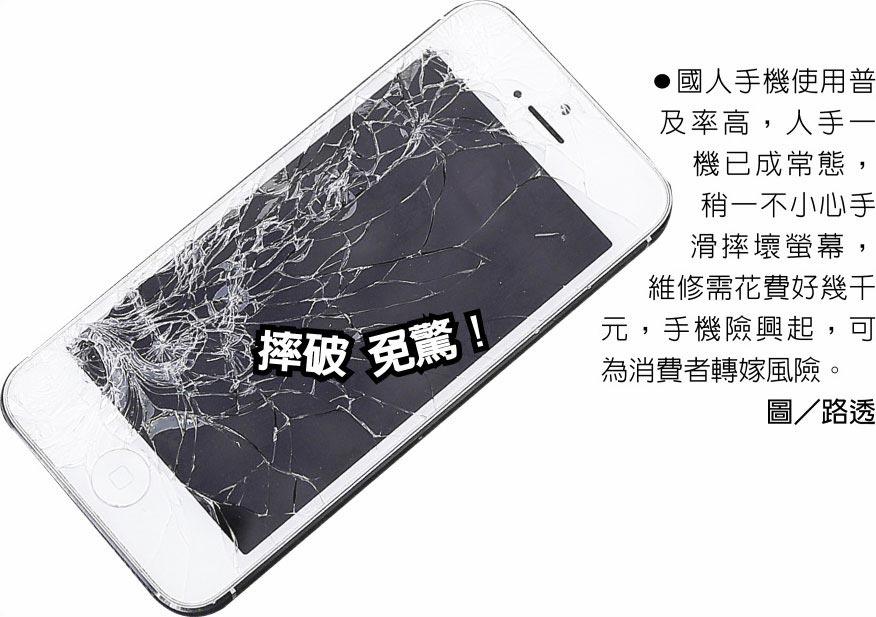 國人手機使用普及率高,人手一機已成常態,稍一不小心手滑摔壞螢幕,維修需花費好幾千元,手機險興起,可為消費者轉嫁風險。圖/路透