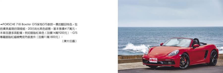 PORSCHE 718 Boxster GTS保有GTS車款一貫的醒目特色,包括燻黑處理的頭燈組、20吋消光黑色鋁圈,基本售價417萬元,本車加選多項配備,例如胭脂紅車色(加價14萬9200元)、GTS專屬胭脂紅縫線麂皮內裝套件(加價11萬1800元)。(陳大任攝)