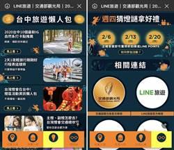 LINE旅遊打造「2020台灣燈會」線上玩樂搜尋上線