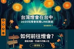 《科技》LINE旅遊攜手觀光局,打造2020台灣燈會線上平台