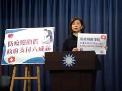 防疫照顧假 國民黨建議政府支付六成薪