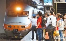 228連假台鐵加開134班 下周四凌晨開放搶票