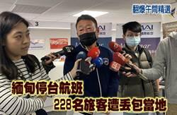 《翻爆午間精選》緬甸停台航班 228名旅客遭丟包當地