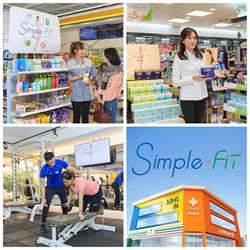 統一整合集團資源 邀顧客一起「Simple-Fit」