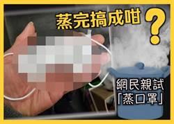 2020武漢風暴》網友實測「蒸口罩」 結果出乎意料