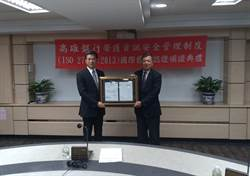 高雄銀行保險代理業務 通過ISO 27001驗證