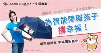 今年首波公益獨家合作!生活市集攜心路基金會上架「柴語錄晴雨傘」