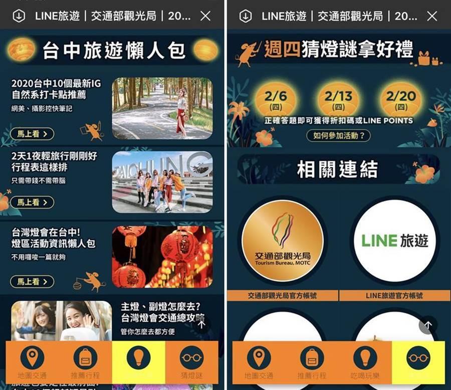 針對「2020台灣燈會」,LINE旅遊打造線上玩樂搜尋平台提供用戶旅遊資訊。(圖/LINE旅遊)
