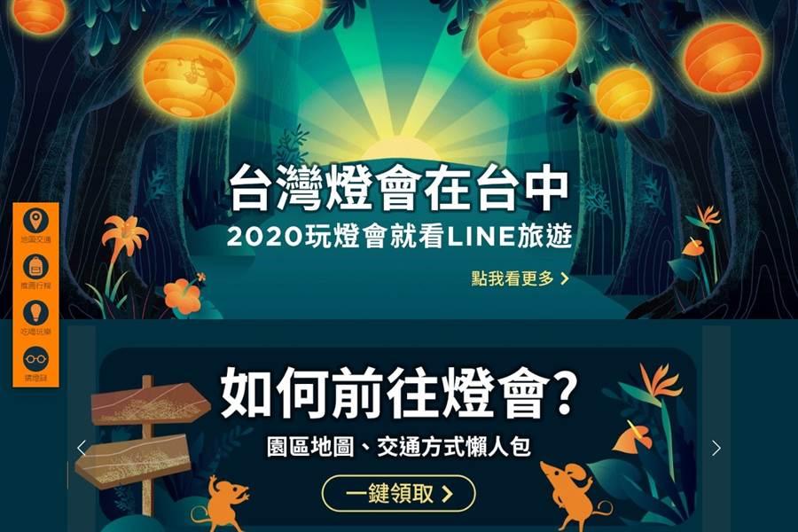 LINE台灣旗下旅遊服務平台LINE旅遊宣布首度攜手交通部觀光局,打造「2020台灣燈會」線上旅遊導覽、體驗平台。(翻攝平台頁面/記者林資傑台北傳真)