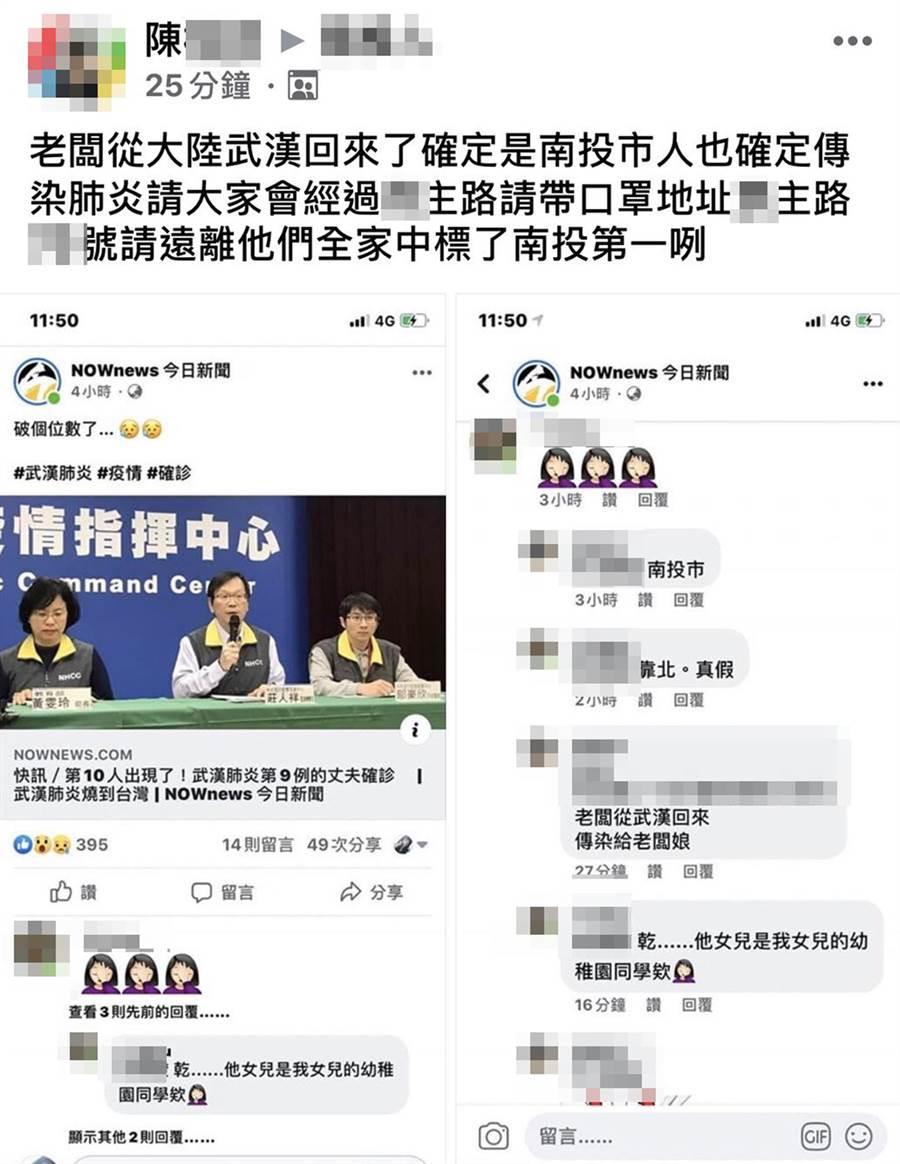 陳姓男子於「南投人」臉書公開張貼不實訊息,警方主動了解偵辦。(警方提供/陳世宗台中傳真)