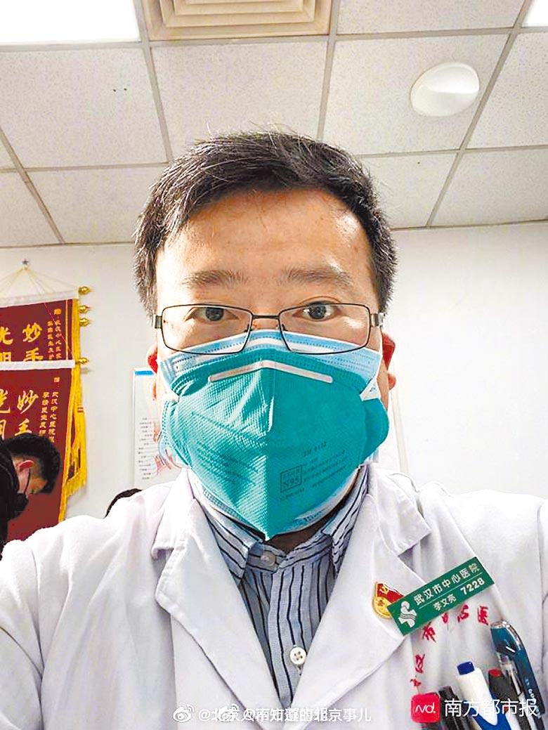 武漢市中心醫院醫生李文亮。(取自微博@科技堅果)
