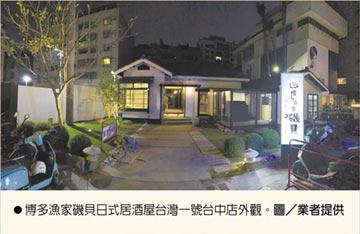 博多漁家磯貝日式居酒屋 台灣一號店9日開幕