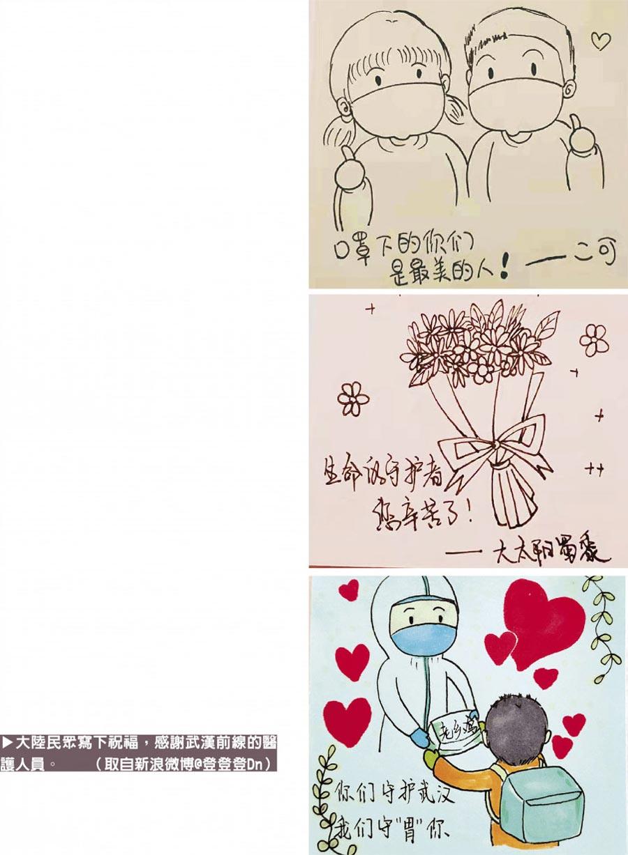 大陸民眾寫下祝福,感謝武漢前線的醫護人員。(取自新浪微博@登登登Dn)