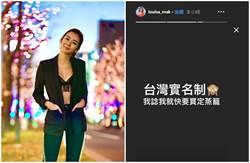 台灣口罩實名制 「劍橋港姐」崩潰買蒸籠原因曝光
