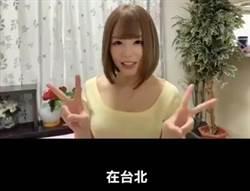 成人片商來台辦男優檢定 女優濱崎真緒親自陪考