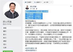 前國民黨副秘書長籲停黨魁補選 全力抗疫