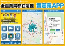 6日買口罩 黃敏惠推「愛嘉義APP」公布全市藥局地圖
