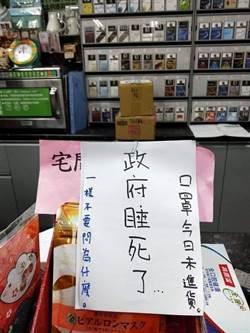 口罩完售超商貼5字公告 網:服了店員!
