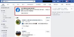 Facebook查詢武漢肺炎關鍵字 可導流至疾管署官網