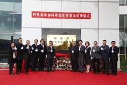科技部中部科學園區管理局正名揭牌,邁向兆元產業園區