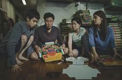 官方貼文《寄生上流》奪最佳外語片 奧斯卡得獎名單驚爆全外洩!