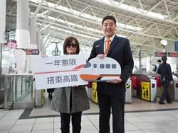 台灣高鐵6億人次幸運兒現身 喜獲免費搭乘年票
