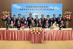 天衝能源公司 新臺幣43億元聯貸案簽約
