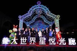 義大世界砸下巨資打造「義大世界星悅光廊」 5日晚舉行點燈啟用典禮