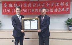 高雄銀資安防護 獲ISO 27001驗證