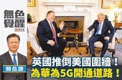 賴岳謙:英國推倒美國圍牆!為華為5G開通道路!