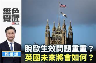 無色覺醒》賴岳謙:脫歐生效問題重重? 英國未來將會如何?