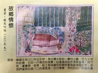 我見我思:謝錦芳》百歲人瑞開畫展