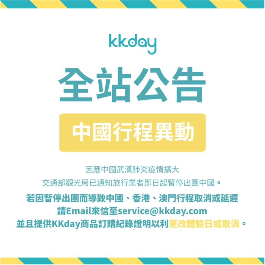 KKday因應武漢肺炎影響之旅遊行程,公告相關政策。(KKday提供/黃慧雯台北傳真)